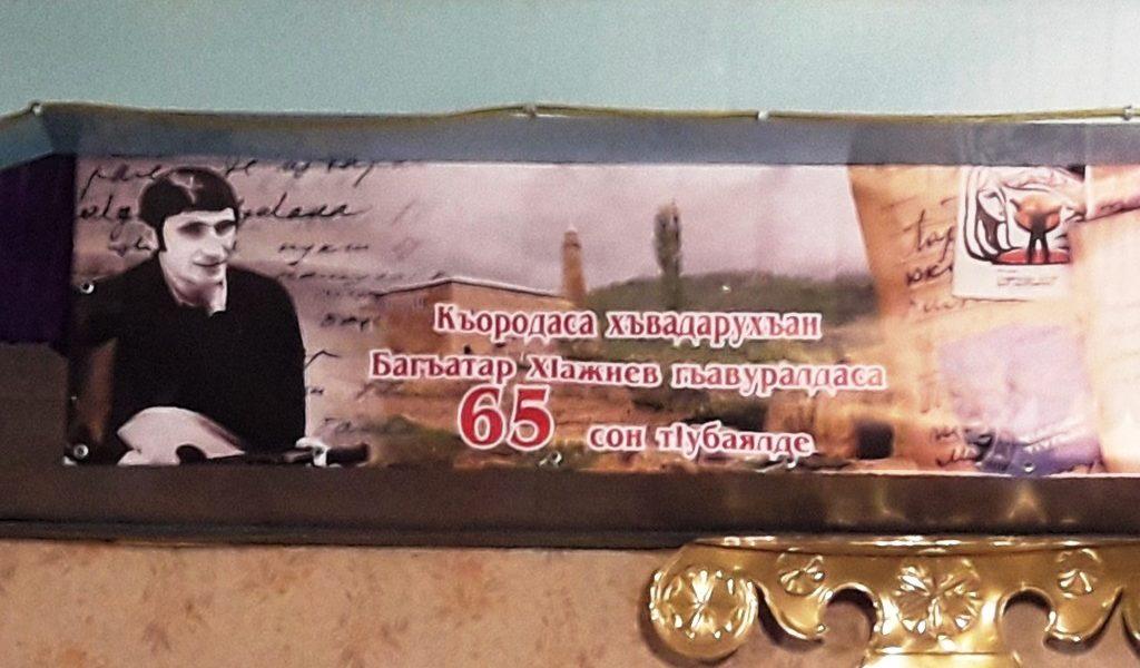 65-летие со дня рождения писателя Багатара Гаджиева