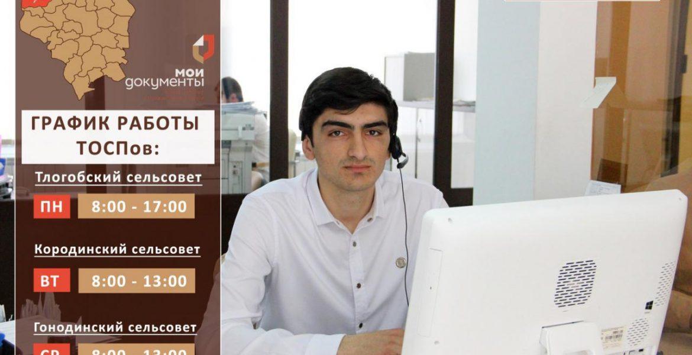 МФЦ Гунибский район