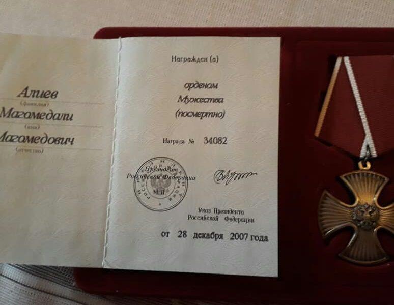Алиев Магомедали Магомедович