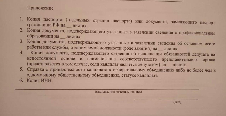 УЧАСТКОВАЯ ИЗБИРАТЕЛЬНАЯ КОМИССИЯ ИЗБИРАТЕЛЬНОГО УЧАСТКА №0337 17 январь 2019г