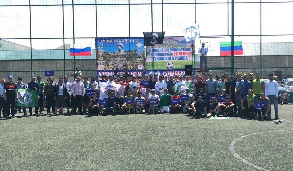 Открытие Гунибской футбольной Лиги