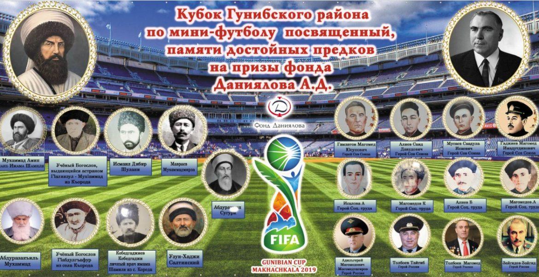 Кубок Гунибского района