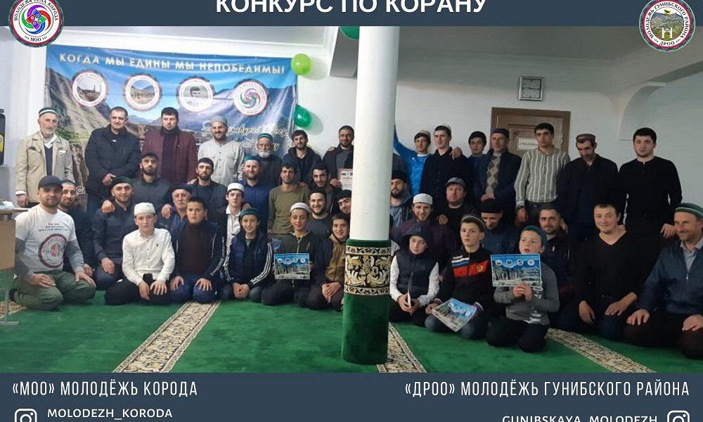 Конкурс по Корану
